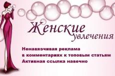 Размещу рекламную статью на женском сайте 5 - kwork.ru