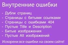 Исправлю ошибки в html/CSS на страницах сайта 6 - kwork.ru