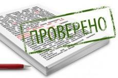 отредактирую текст любой паршивости. Seo-оптимизация 4 - kwork.ru