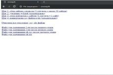 Скрипт создание одностраничных сайтов быстро 52 - kwork.ru