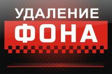 Удаление фона, 50 изображений для интернет-магазина 4 - kwork.ru