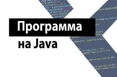 Напишу маленькую программу на Java 18 - kwork.ru