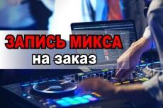 Сделаю музыкальное оформление 7 - kwork.ru