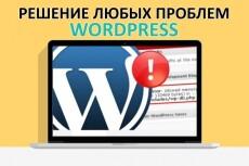 главную страницу сайта на WordPress 5 - kwork.ru