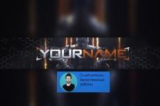 Баннер для You Tube канала 14 - kwork.ru