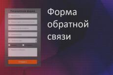 Динамическая ajax форма 5 - kwork.ru