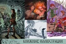 нарисую персонажа 7 - kwork.ru