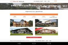 Продам сайт про Строительство домов 14 - kwork.ru