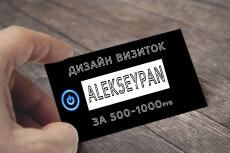 Сделаю дизайн визитки, визитных карточек 121 - kwork.ru