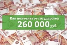 Составлю счет на оплату Вашим клиентам 3 - kwork.ru
