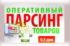 Парсинг интернет-магазинов, каталогов 3 - kwork.ru
