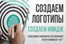 Разработаю 3 варианта логотипа + исходные файлы + фавикон 117 - kwork.ru