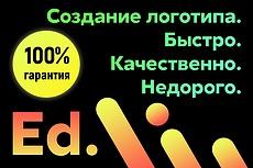 Дизайн вашего логотипа. Исходники PSD в подарок 213 - kwork.ru
