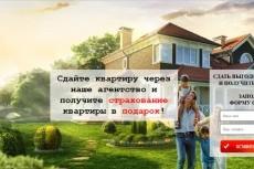Сделаю Landing page по отоплению 12 - kwork.ru