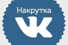 Добавлю 2000 участников в группу или друзей ВК 6 - kwork.ru