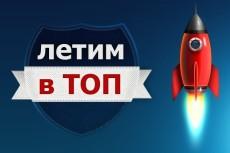 """25 ссылок с """"зеленых"""" сайтов по CheckTrust 7 - kwork.ru"""