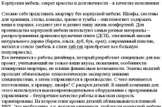 напишу 5 статей 4 - kwork.ru