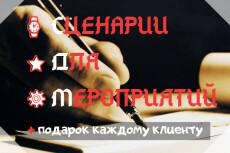 Напишу сценарии скетчей для ютуба, миниатюр для КВН и стендапа 25 - kwork.ru