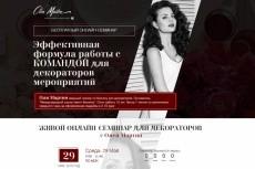сделаю лендинг 7 - kwork.ru