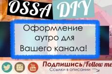 займусь оформлением Вашего YouTube канала 3 - kwork.ru