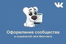 Оформлю VK-группу, паблик, сообщество 3 - kwork.ru