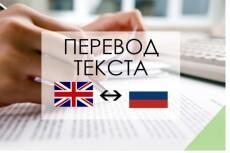 Перевод текста с английского на русский и наоборот 32 - kwork.ru