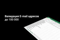 Проведу очистку e-mail баз, валидация email адресов 4 - kwork.ru