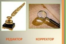 Переведу аудио- и видеоматериалы в текст (транскрибация) 4 - kwork.ru
