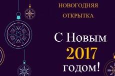 создам коллаж из текста и/или символов 10 - kwork.ru