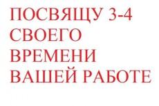 наберу текст со сканов и фото 3 - kwork.ru