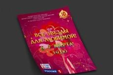 Верстка флаера 7 - kwork.ru