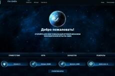 Магазин цифровых товаров Atronics 32 - kwork.ru