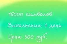 Переведу любой текст в электронный вид 16 - kwork.ru
