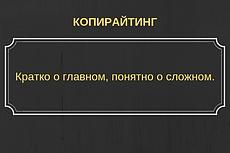 Сделаю качественный рерайт текста с сохранением смысла и уникальности 16 - kwork.ru