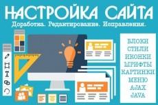 Сделаю копию любого сайта - landing page в html 5 - kwork.ru