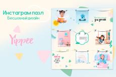 Готовая бесконечная лента, инстаграм пазл, инста-дизайн, варианты 24 - kwork.ru