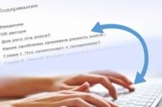 Красивый домен для Вашего сайта и 3 месяца элитного хостинга даром 42 - kwork.ru
