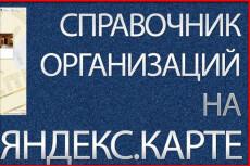 Соберу базу организаций любого крупного города России 6 - kwork.ru