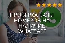 Проверю вашу базу телефонных номеров на предмет регистрации в Telegram 5 - kwork.ru