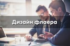 Красивый дизайн флаера, листовки 13 - kwork.ru
