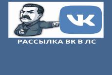 Рассылка в лички групп ВК 17 - kwork.ru