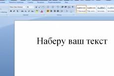 Наберу текст любой сложности 5 - kwork.ru