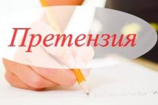 Подготовлю досудебную претензию 8 - kwork.ru