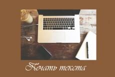 Транскрибация аудио, видео в текст 29 - kwork.ru