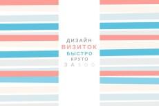 Предоставлю Вам макет вашей визитной карточки 20 - kwork.ru