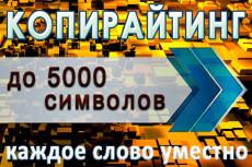 Тексты для разделов и категорий интернет-магазинов 4 - kwork.ru