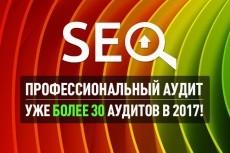 Интернет-маркетолог. Скайп-консультация 5 - kwork.ru