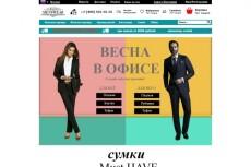 Уникализирую Ваш сайт (шаблон) 7 - kwork.ru