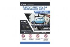 Создам постер или афишу для Вашей рекламы. 2 варианта 16 - kwork.ru