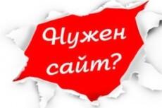 Исправлю ошибки сайта и скриптов 5 - kwork.ru